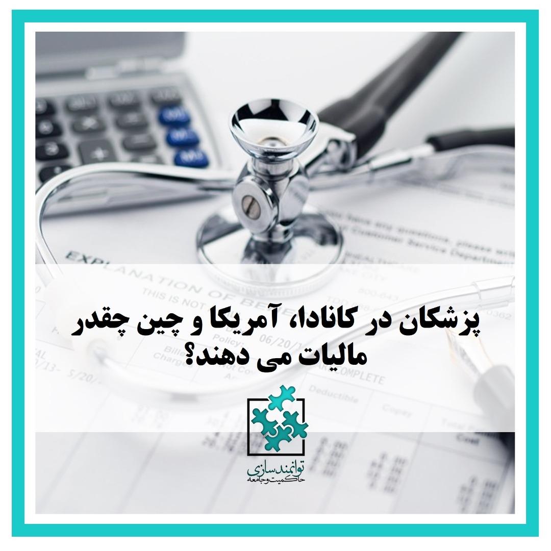 درآمد پزشکان