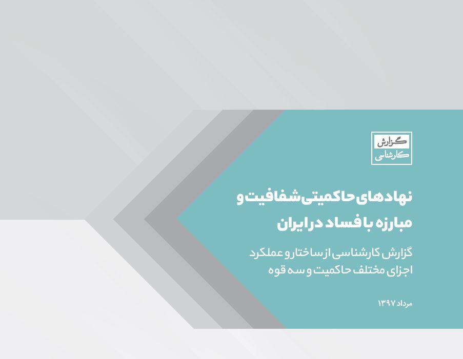 مبارزه با فساد در ایران