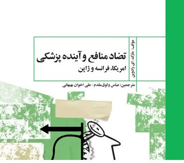 خرید کتاب تضاد منافع و آینده پزشکی، توانمندسازی حاکمیت و جامعه
