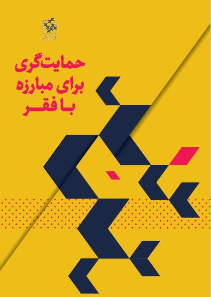 مبارزه با فقر در ایران