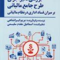 فساد در نظام مالیاتی- مرکز توانمندسازی حاکمیت و جامعه
