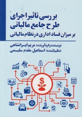 فساد اداری ایران