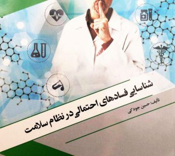 شفافیت در نظام سلامت- مرکز توانمندسازی حاکمیت و جامعه