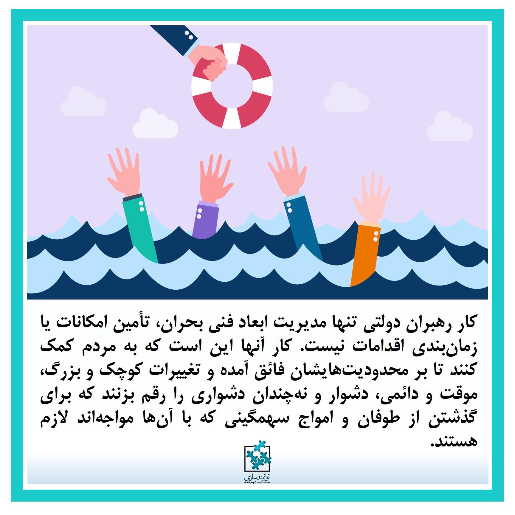 کمک به مردم