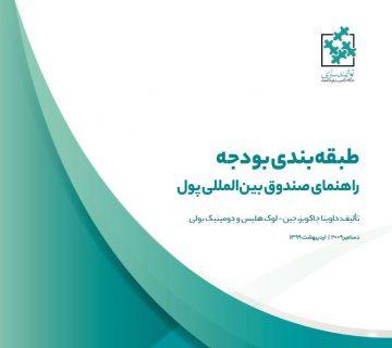 انضباط مالی و طبقه بندی بودجه- مرکز توانمندسازی حاکمیت و جامعه