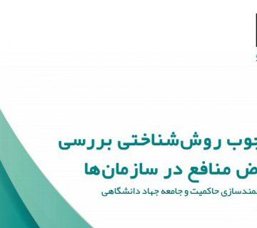 مصادیق تعارض منافع در ایران- مرکز توانمندسازی حاکمیت و جامعه