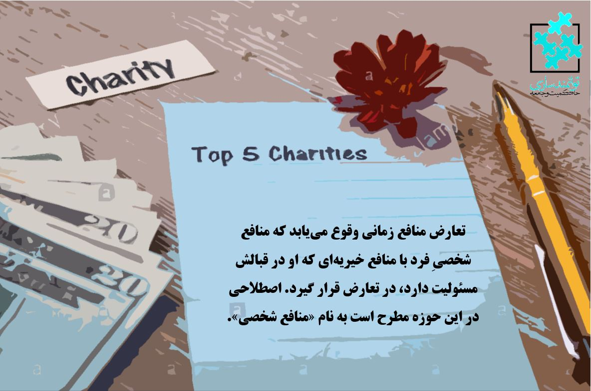 تعارض منافع در موسسات خیریه-مرکز توانمندسازی حاکمیت و جامعه
