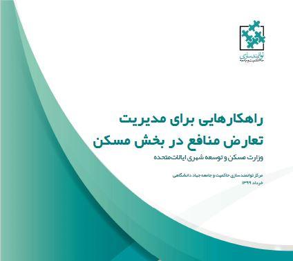مدیریت تعارض منافع در بخش مسکن-مرکز توانمندسازی و حاکمیت جامعه