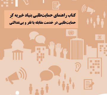 حمایت طلبی (Advocacy)- مرکز توانمندسازی حاکمیت و جامعه
