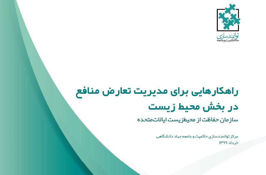 تعارض منافع سازمان حفاظت محیط زیست -مرکز توانمندسازی حاکمیت و جامعه