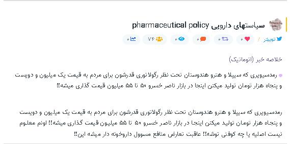 تعارض منافع در نظام دارو و درمان- مرکز توانمندسازی حاکمیت و جامعه