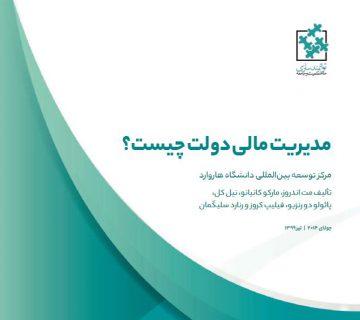 مدیریت مالی عمومی یا PFM- مرکز توانمندسازی حاکمیت و جامعه