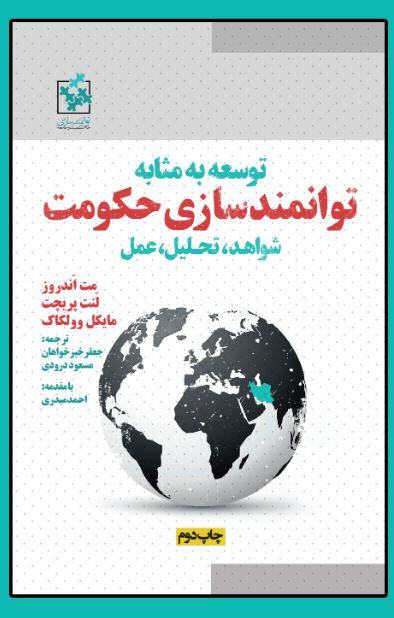 کتاب توسعه به مثابه توانمندسازی حکومت: شواهد، تحلیل، عمل- مرکز توانمندسازی حاکمیت و جامعه