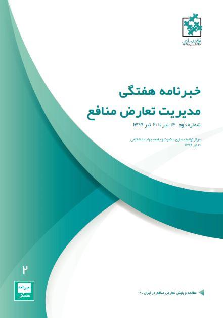 خبرنامه تعارض منافع- مرکز توانمندسازی حاکمیت و جامعه