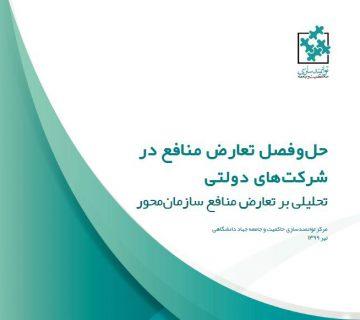 تعارض منافع نهادهای تنظیم گر- مرکز توانمندسازی حاکمیت و جامعه
