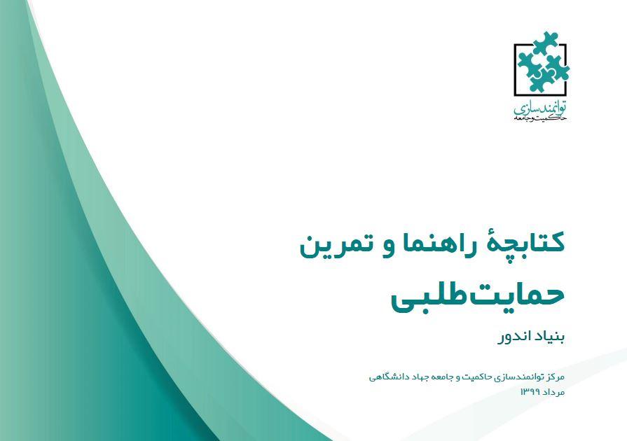 کتابچه راهنمای حمایت طلبی- مرکز توانمندسازی حاکمیت و جامعه