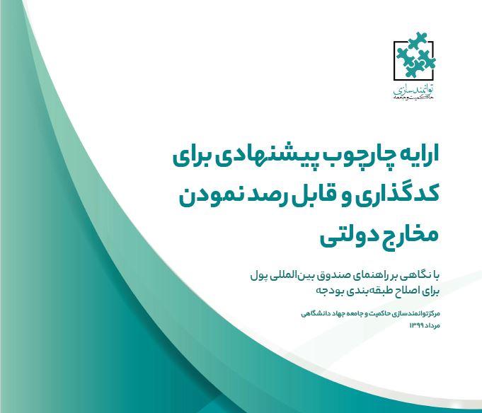 رصد بودجه- مرکز توانمندسازی حاکمیت و جامعه