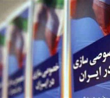 خصوصیسازی در ایران- مرکز توانمندسازی حاکمیت و جامعه