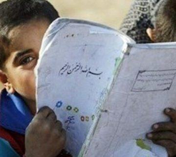 کودکان بازمانده از تحصیل- مرکز توانمندسازی حاکمیت و جامعه