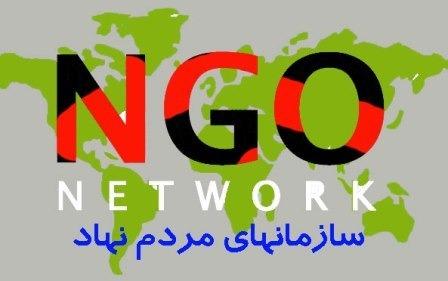 آسیبشناسی سمنها در ایران- مرکز توانمندسازی حاکمیت و جامعه