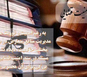 سند امنیت قضایی- مرکز توانمندسازی حاکمیت و جامعه