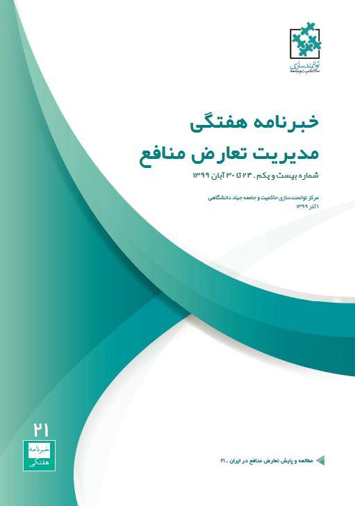بیست و یکمین خبرنامه مدیریت تعارض منافع- مرکز توانمندسازی حاکمیت و جامعه