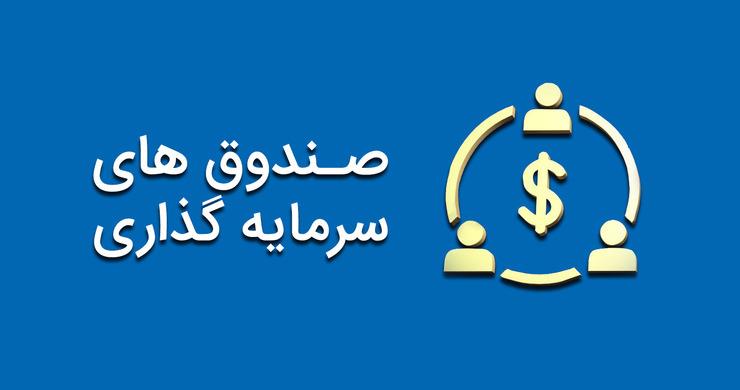 صندوق سرمایهگذاری بورس- مرکز توانمندسازی حاکمیت و جامعه