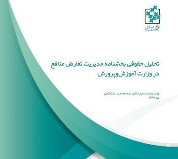 تحلیل حقوقی بخشنامه تعارض منافع آموزشوپرورش