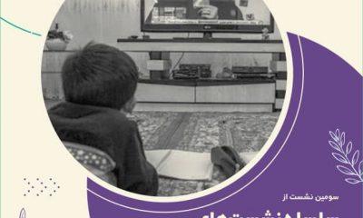 سومین نشست کارگاه تعاملی سیاستگذاری حوزهی کودک