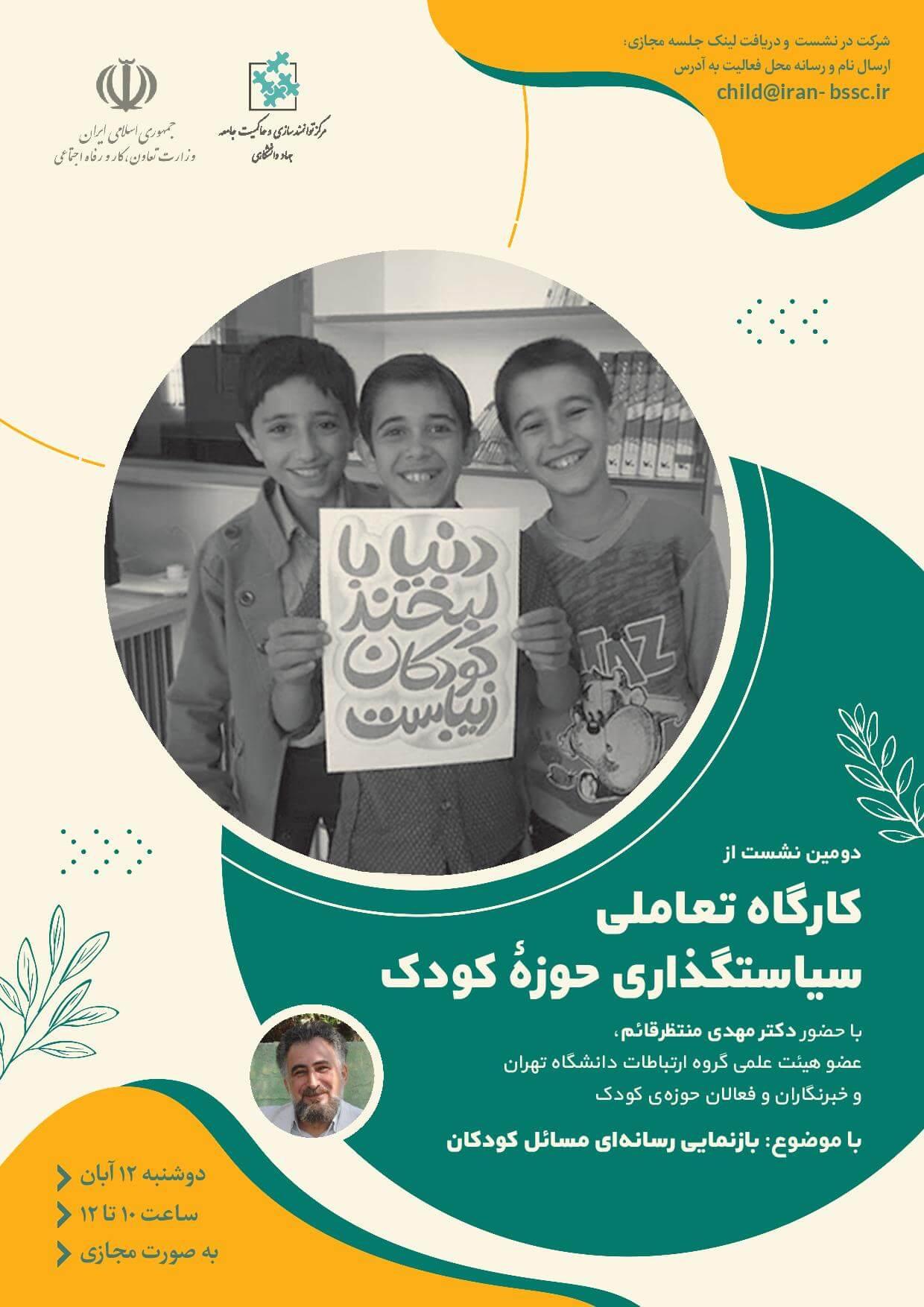کارگاه سیاستگذاری حوزه کودک