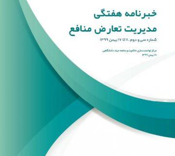 سی و دومین خبرنامه مدیریت تعارض منافع