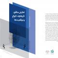 مفهوم تعارض منافع- مرکز توانمندسازی حاکمیت و جامعه