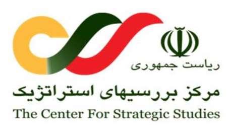 مرکز بررسیهای استراتژیک ریاست جمهوری