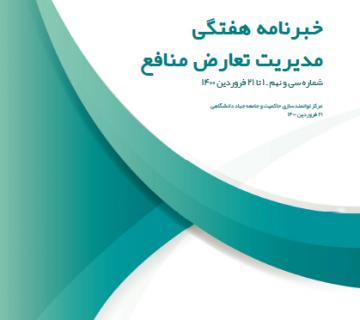 سی و نهمین خبرنامه مدیریت تعارض منافع
