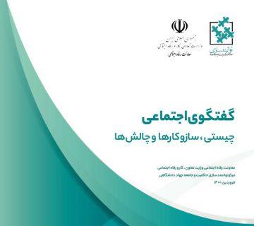 گفتگوی اجتماعی- مرکز توانمندسازی حاکمیت و جامعه