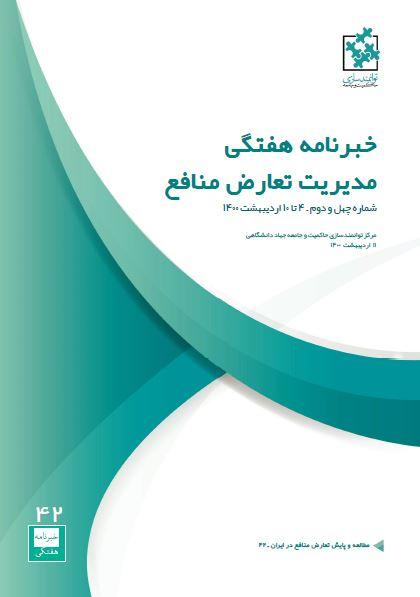 چهل و دومین خبرنامه مدیریت تعارض منافع