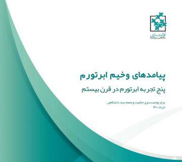 ابرتورم- مرکز توانمندسازی حاکمیت و جامعه