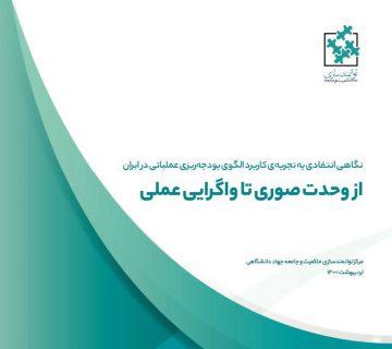 بودجهریزی عملیاتی در ایران