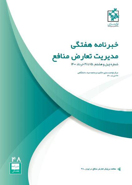 چهل و هشتمین خبرنامه مدیریت تعارض منافع