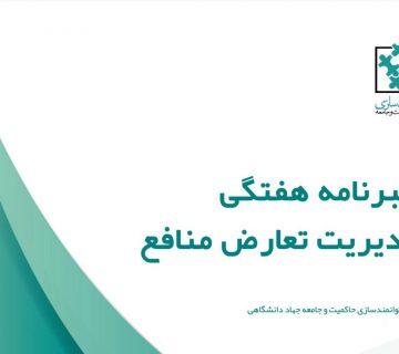 خبرنامه هفتگی مدیریت تعارض منافع
