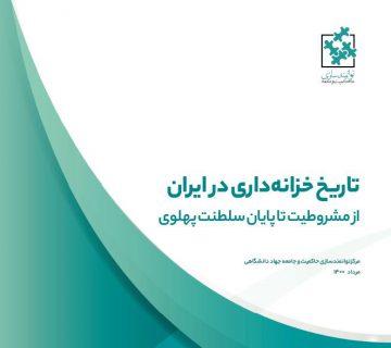 خزانهداری در ایران