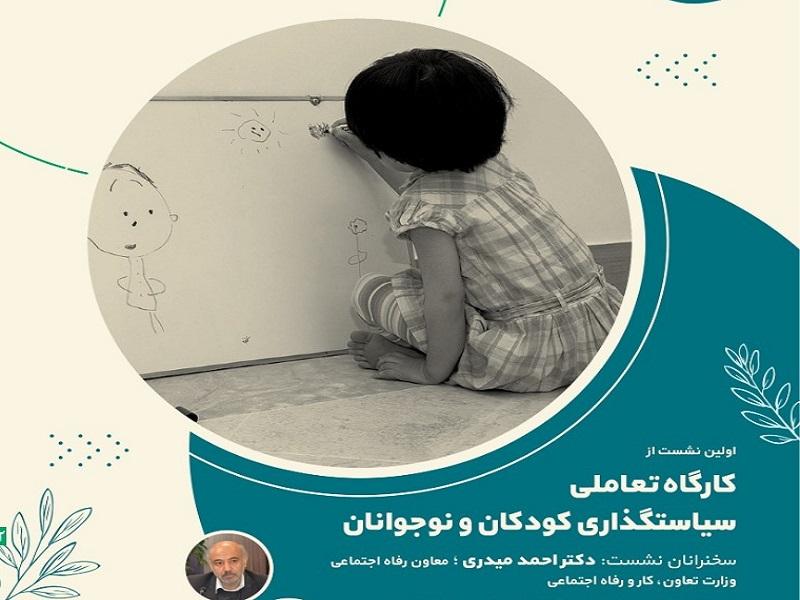 کارگاه تعاملی سیاستگذاری کودکان