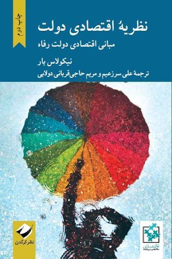 کتاب نظریه اقتصادی دولت: مبانی اقتصادی دولت رفاه