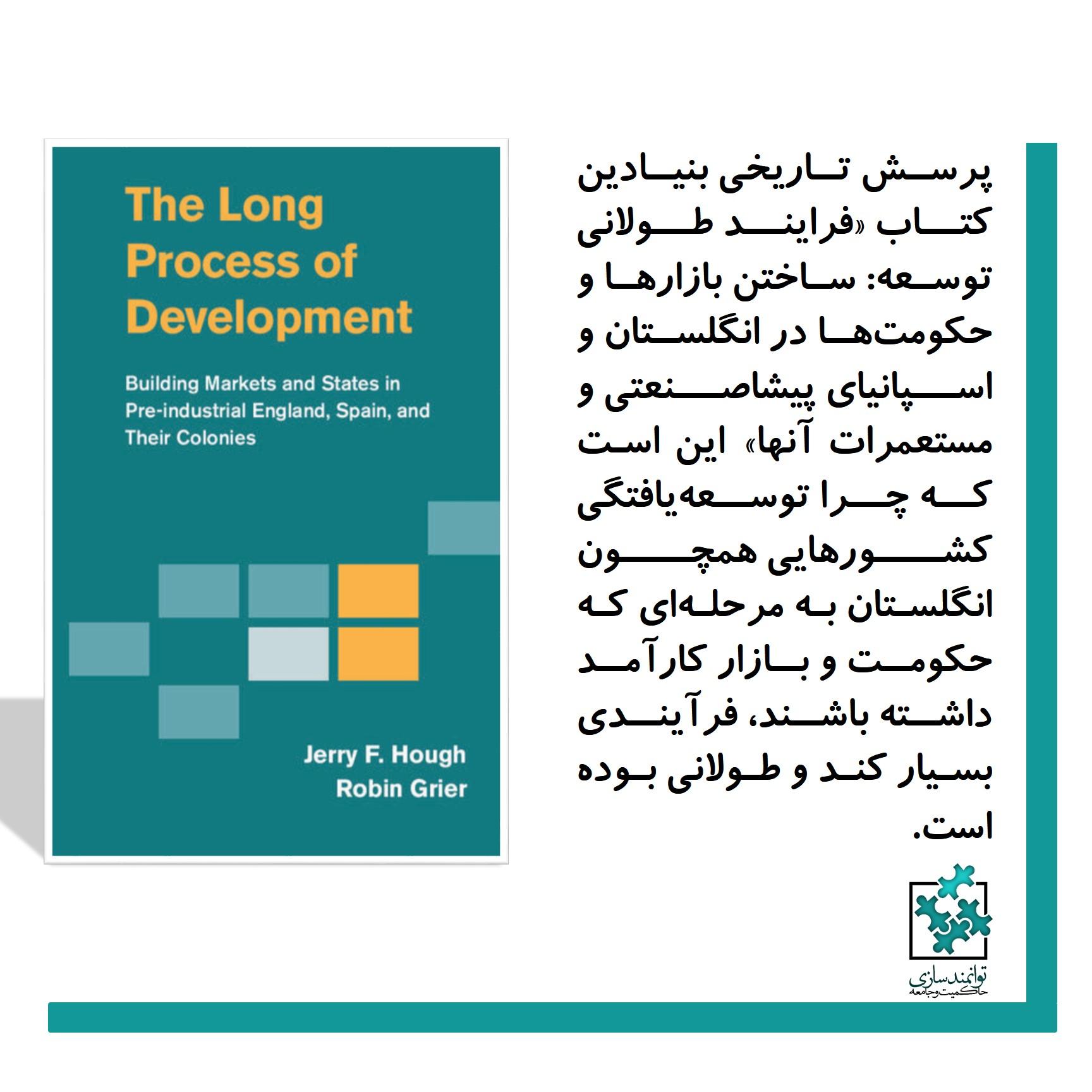 فرایند طولانی توسعه