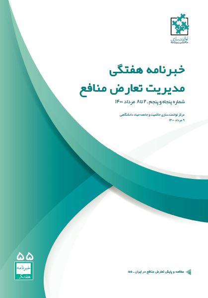 پنجاه و پنجمین خبرنامه هفتگی مدیریت تعارض منافع