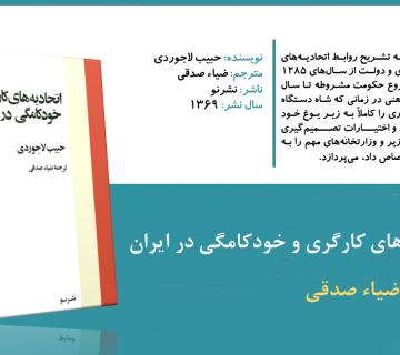 اتحادیههای کارگری و خودکامگی در ایران
