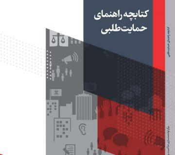 کتابچه راهنمای حمایت طلبی