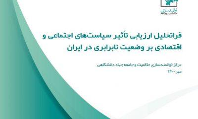 نابرابری در ایران